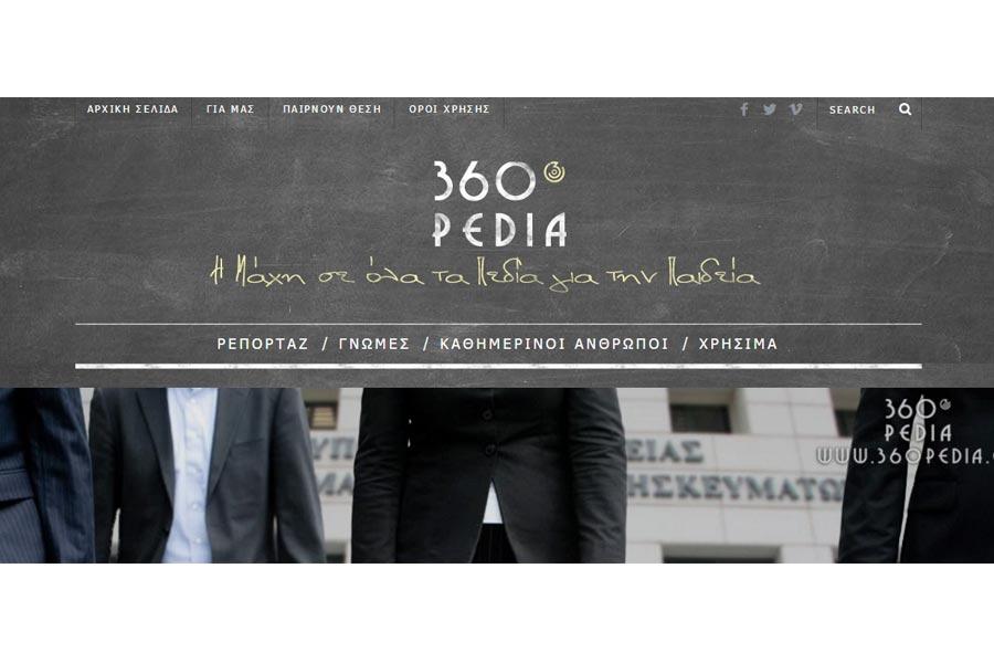 360 Παιδεία